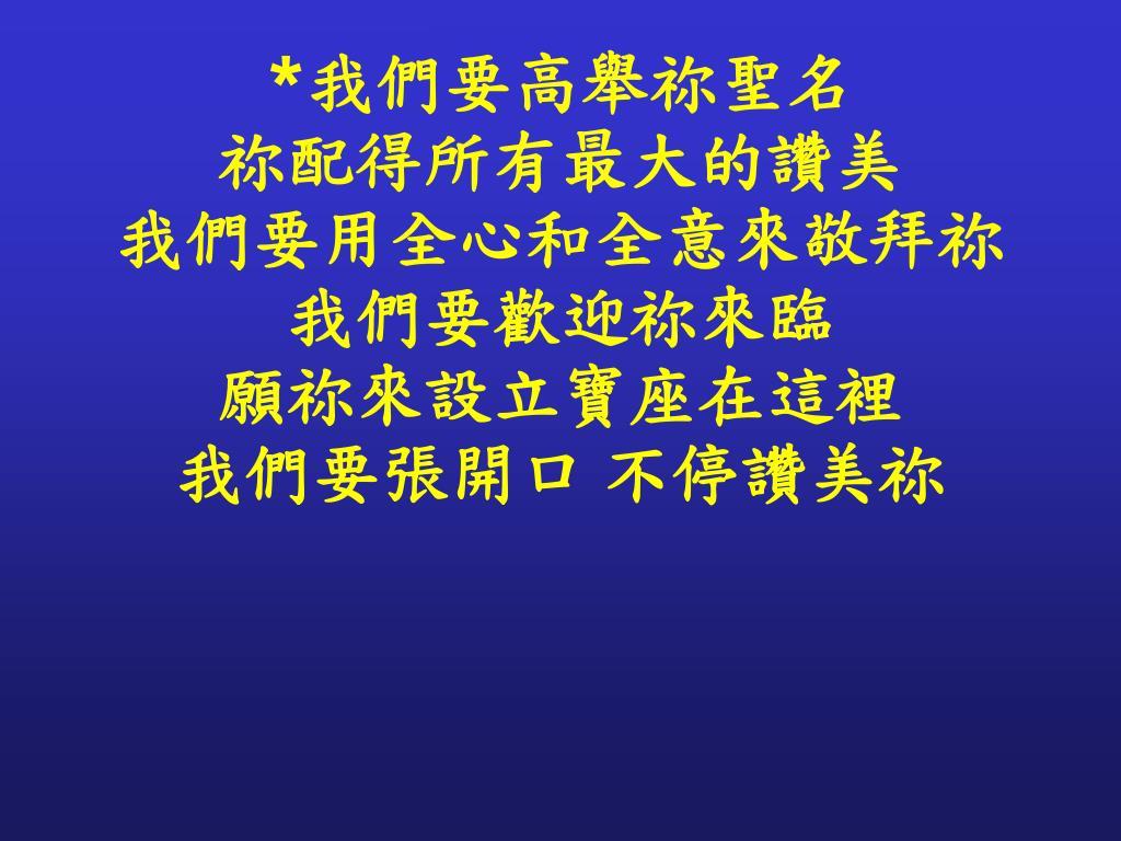 PPT - 恩典已降臨 22.081 將軟弱變為剛強 貧窮成為富足 瞎眼得看見 哀哭變為跳舞 一切山窪都填滿 崎嶇成為平原 ...