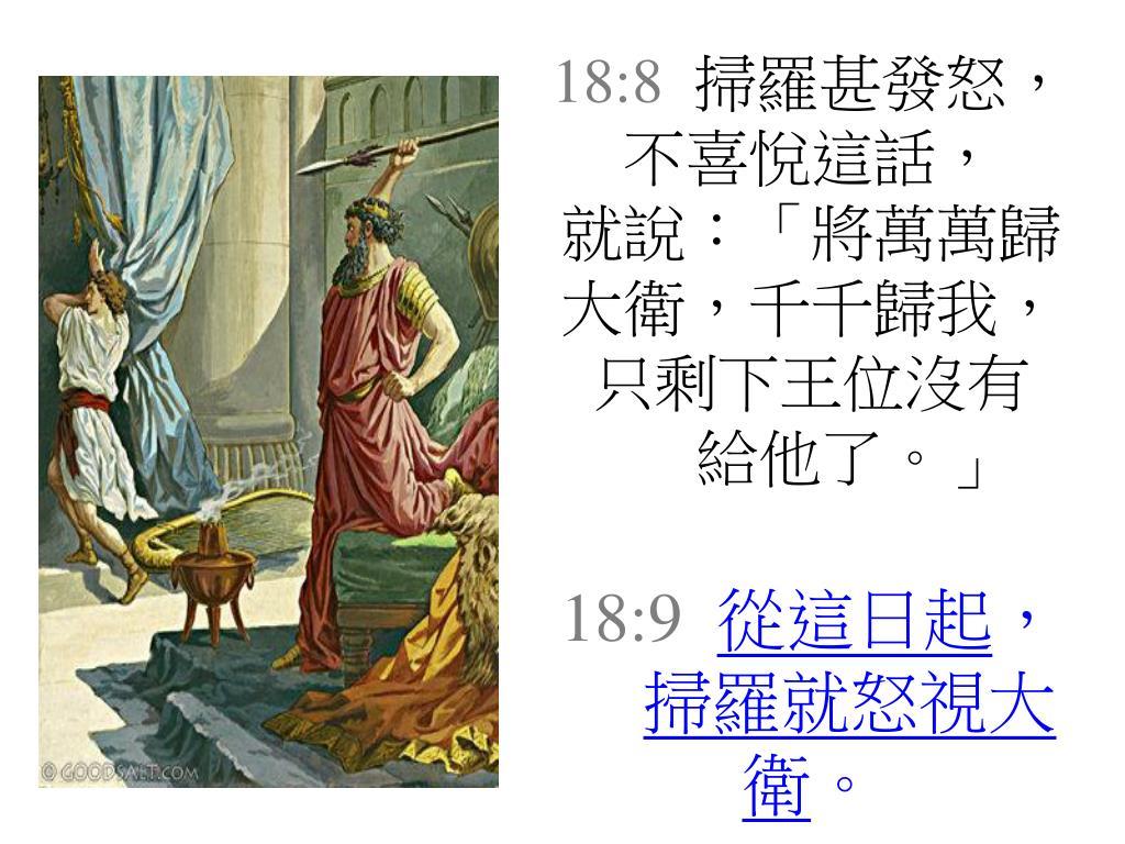 PPT - 大衛與約拿單之愛 ( 撒母耳記上 18:1-9) PowerPoint Presentation - ID:6483801