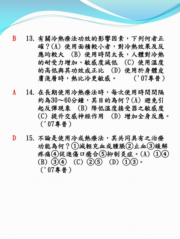 PPT - 護理學及護理技術 主題十一 : 冷 熱療法的 護理 ( 共 106 題 ) PowerPoint Presentation - ID:6484473
