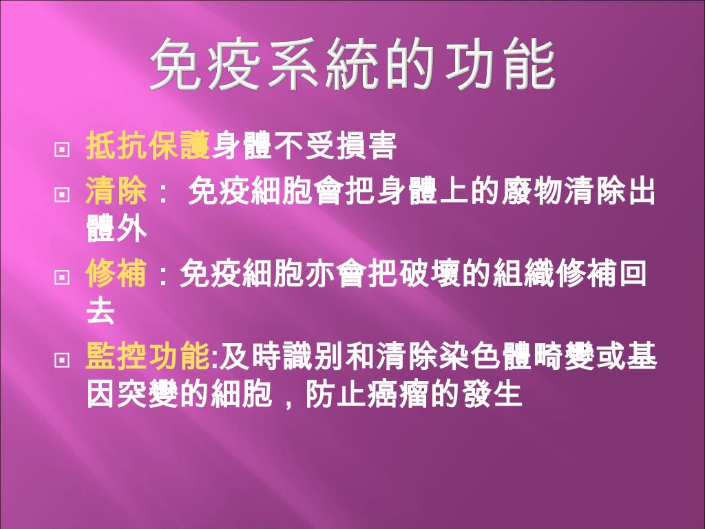 PPT - 健康的保護神 : 免疫系統 IT'S IN YOUR HANDS PowerPoint Presentation - ID:6484543
