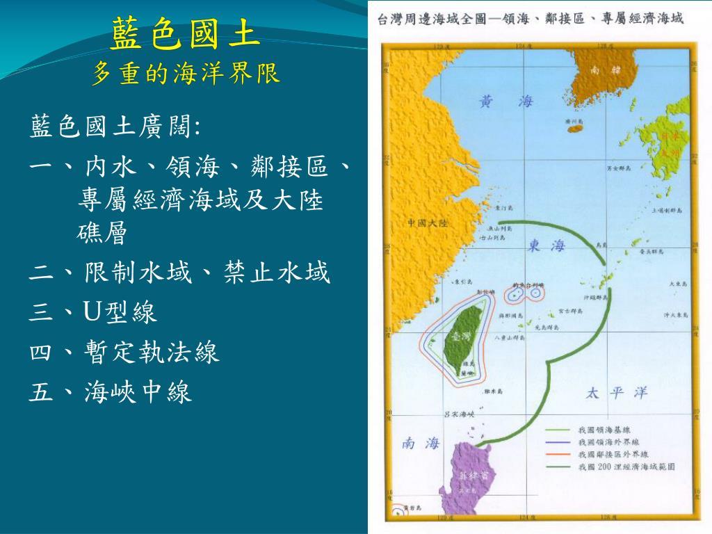 PPT - 國際海洋法與海域執法 PowerPoint Presentation. free download - ID:6485549