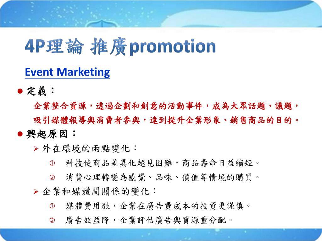 PPT - 商業策略行銷企劃 PowerPoint Presentation. free download - ID:6485863