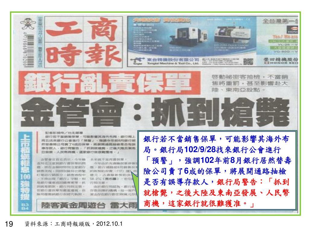 PPT - 臺灣暨大陸銀保市場簡介 PowerPoint Presentation, free download - ID:6486077