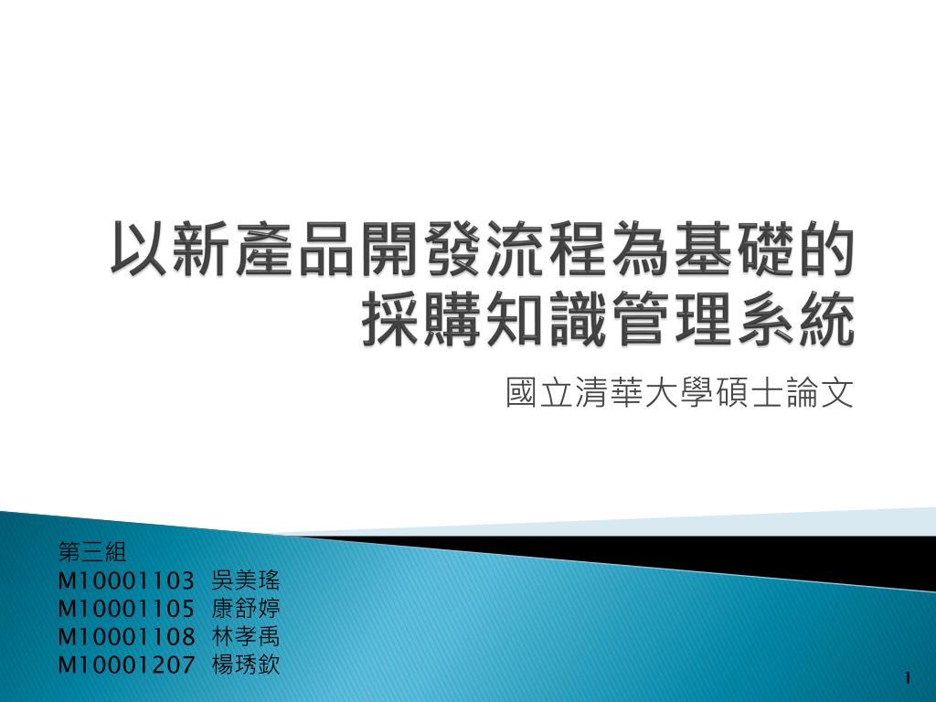 PPT - 以新產品開發流程為基礎的採購知識管理系統 PowerPoint Presentation - ID:6491972