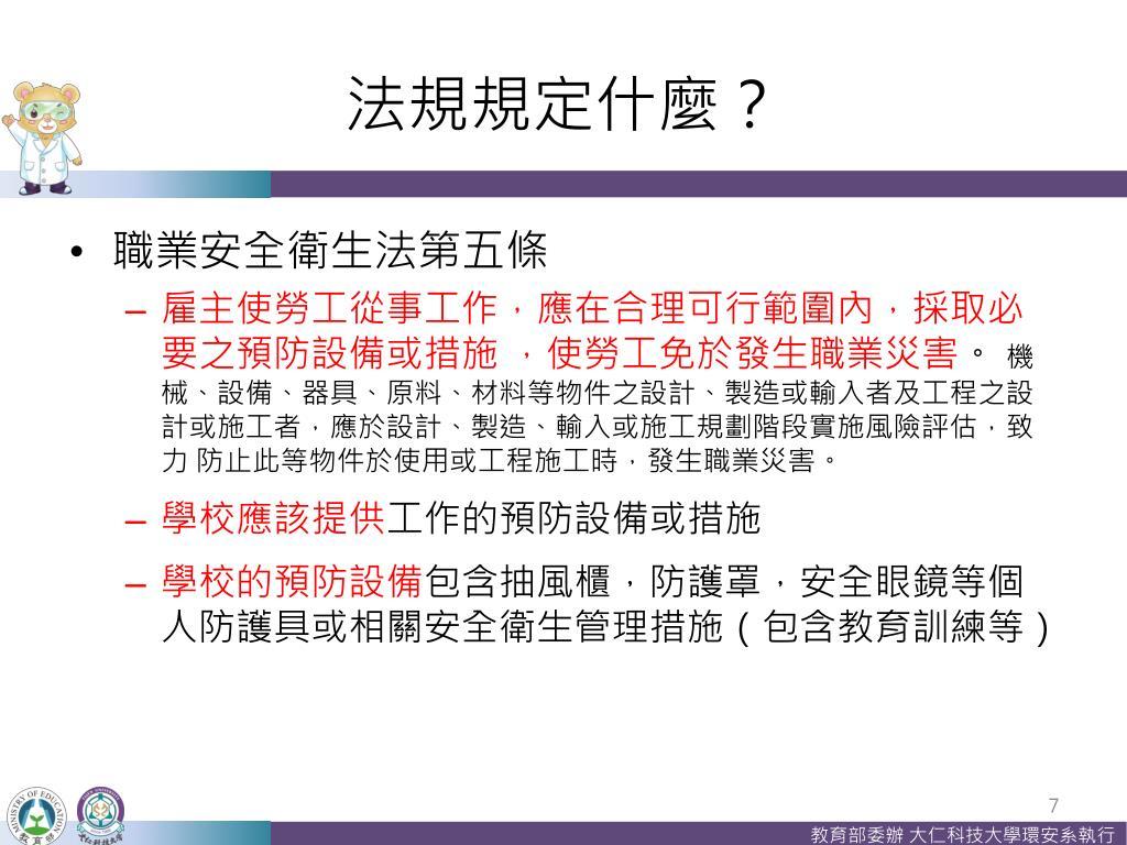 PPT - 職業安全衛生法 之 國民 中小學校園實務要點 分析 校長篇 PowerPoint Presentation - ID:6492606