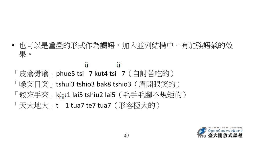 PPT - 第十三週:構詞(一) 授課教師:臺灣文學研究所 楊秀芳 教授 PowerPoint Presentation - ID:6495969