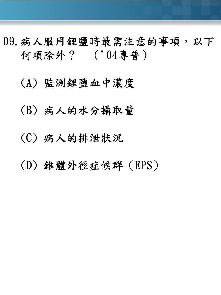 PPT - 危機處理 與 意外事件 的 護理 主題五: 肌體治療 (1~50) PowerPoint Presentation - ID:6509309