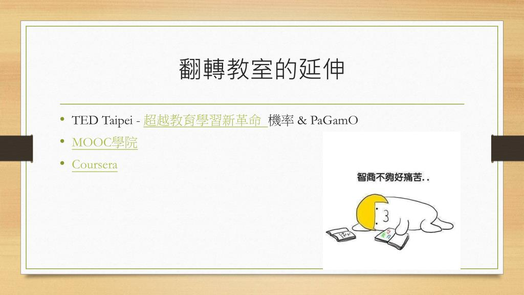 PPT - 翻轉教室 flipped classroom PowerPoint Presentation, free download - ID:6512033