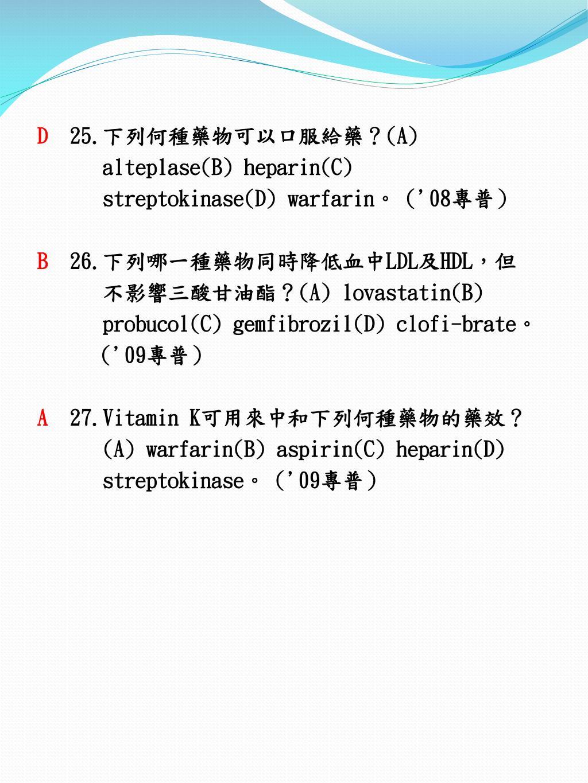 PPT - 藥理學 主題 十 :作用 於血液的 藥物 ( 共 38 題 ) PowerPoint Presentation - ID:6513245