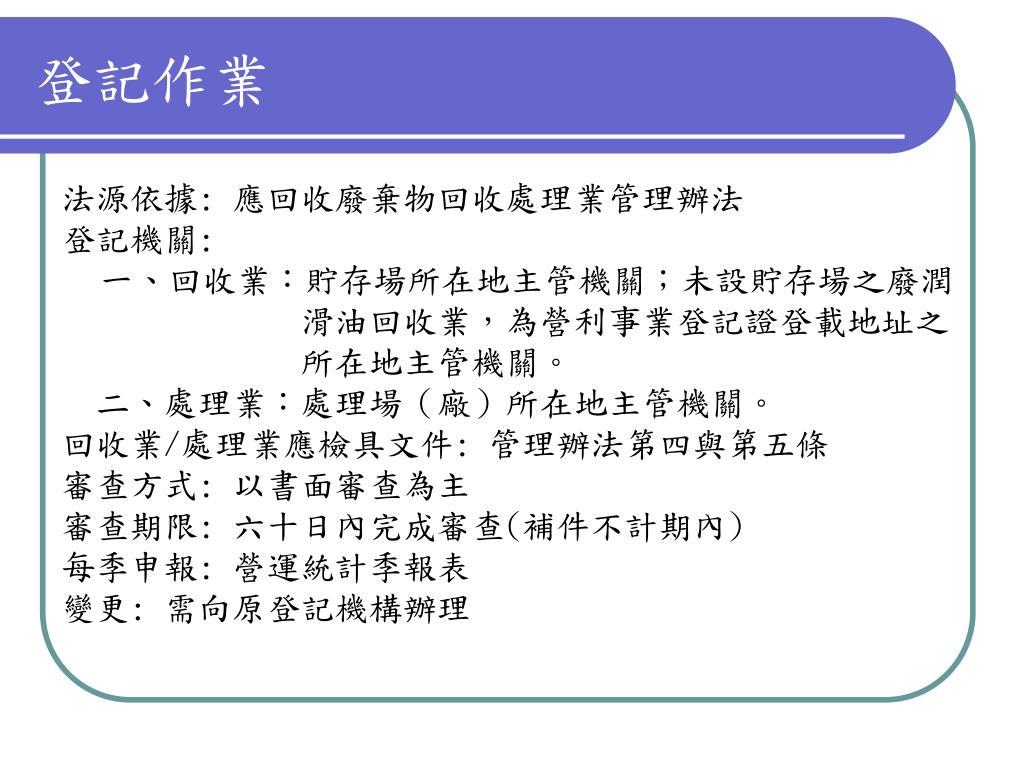 PPT - 臺中市應回收廢棄物回收處理業登記作業說明 PowerPoint Presentation - ID:6527935