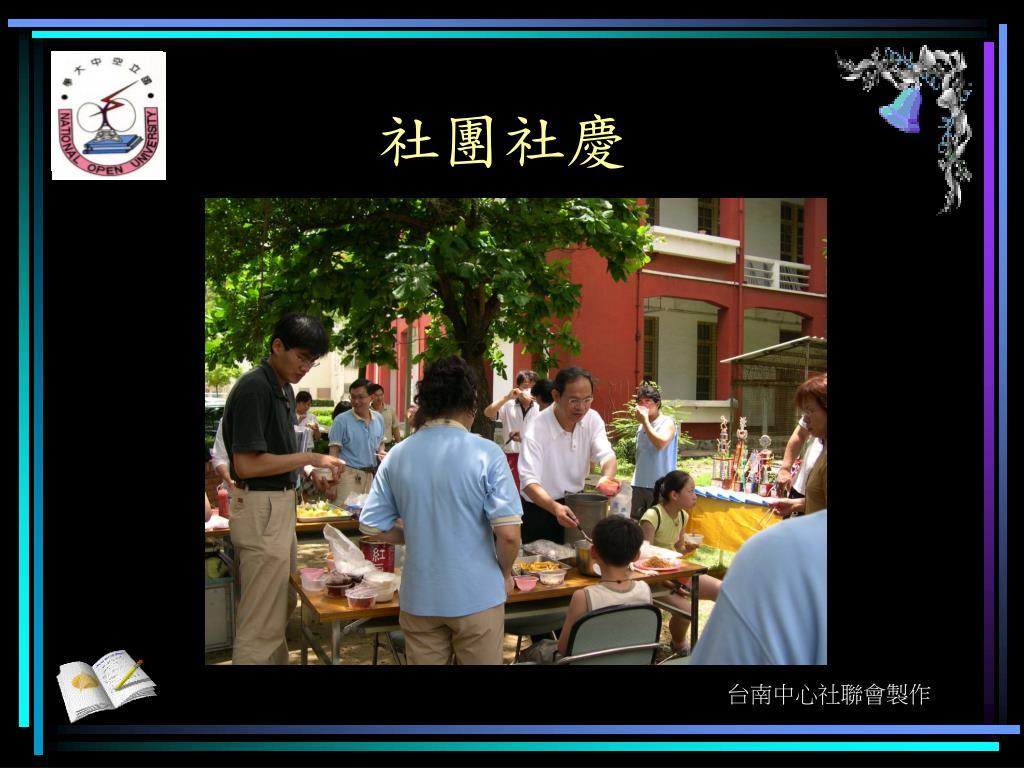 PPT - 國立空中大學 PowerPoint Presentation. free download - ID:6561339