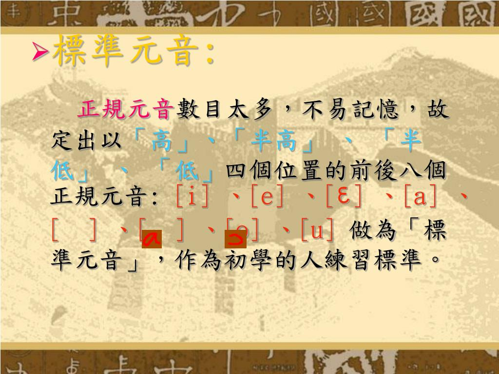 PPT - 注音教材教法 PowerPoint Presentation. free download - ID:6566918