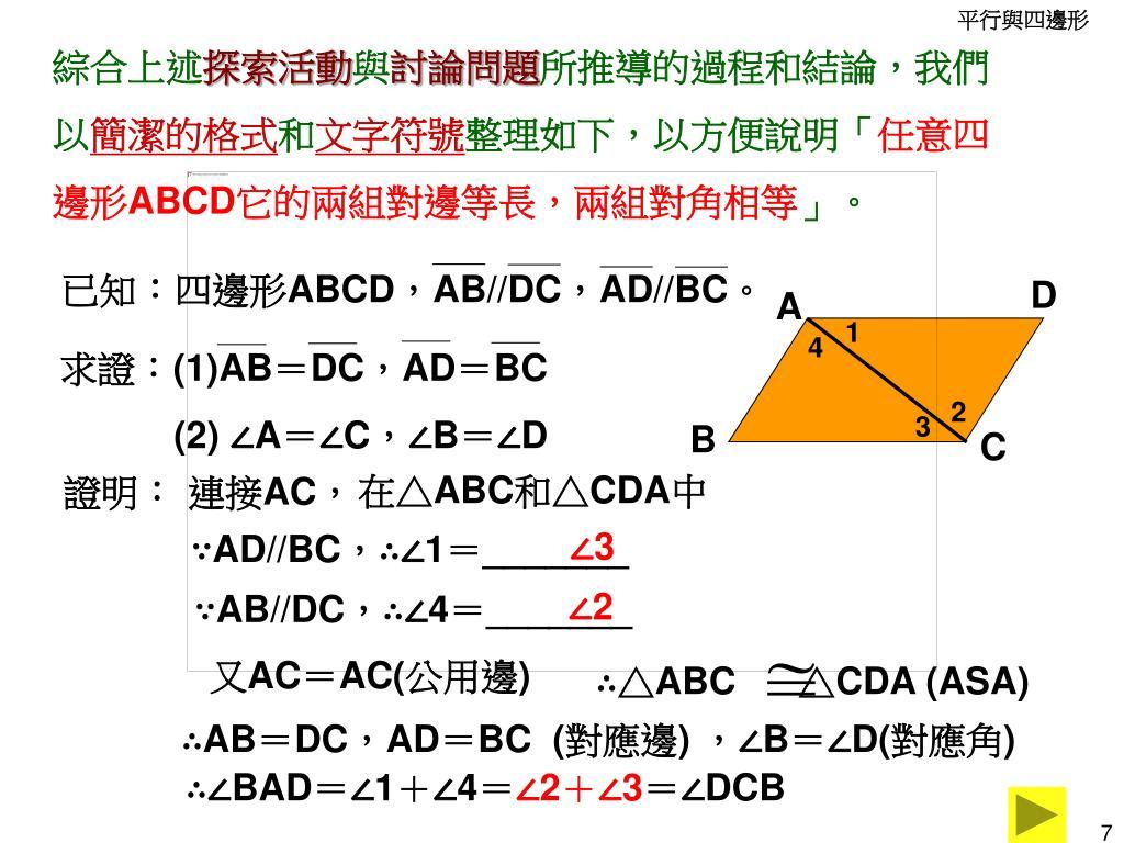 PPT - 平行四邊形性質 PowerPoint Presentation - ID:6577489