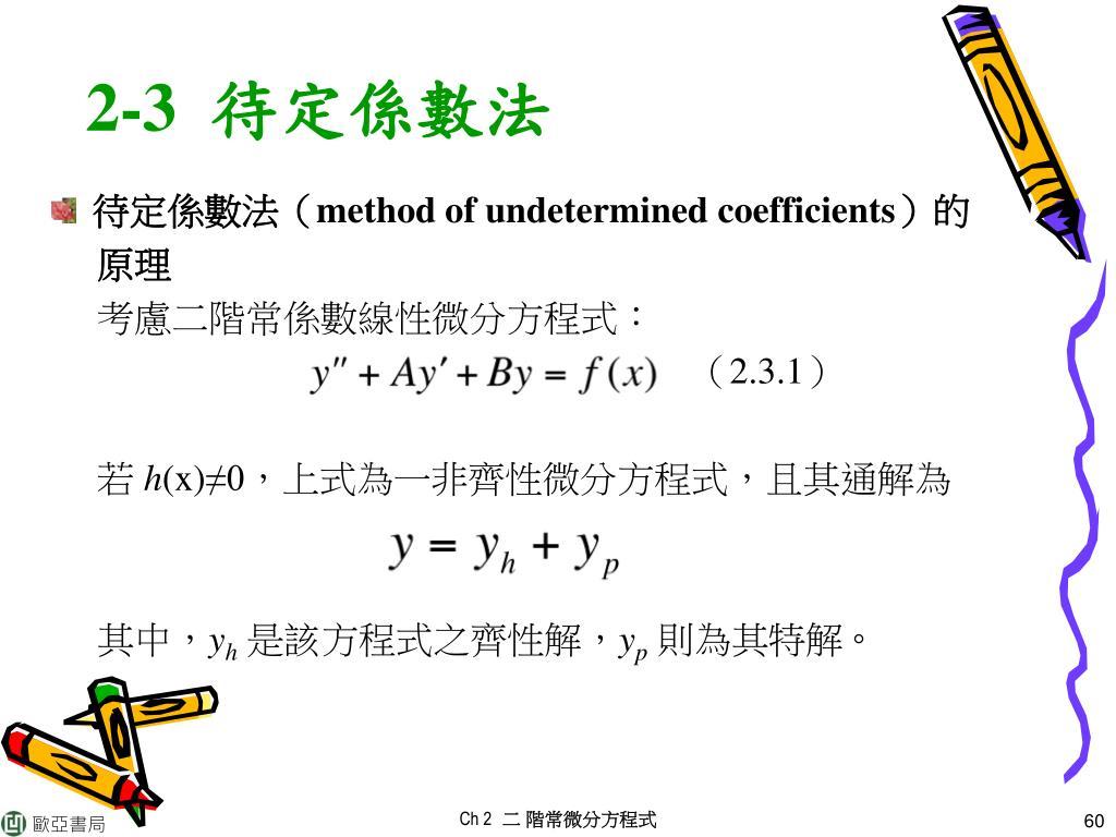 PPT - 工程數學 Engineering Mathematics PowerPoint Presentation, free download - ID:6643248