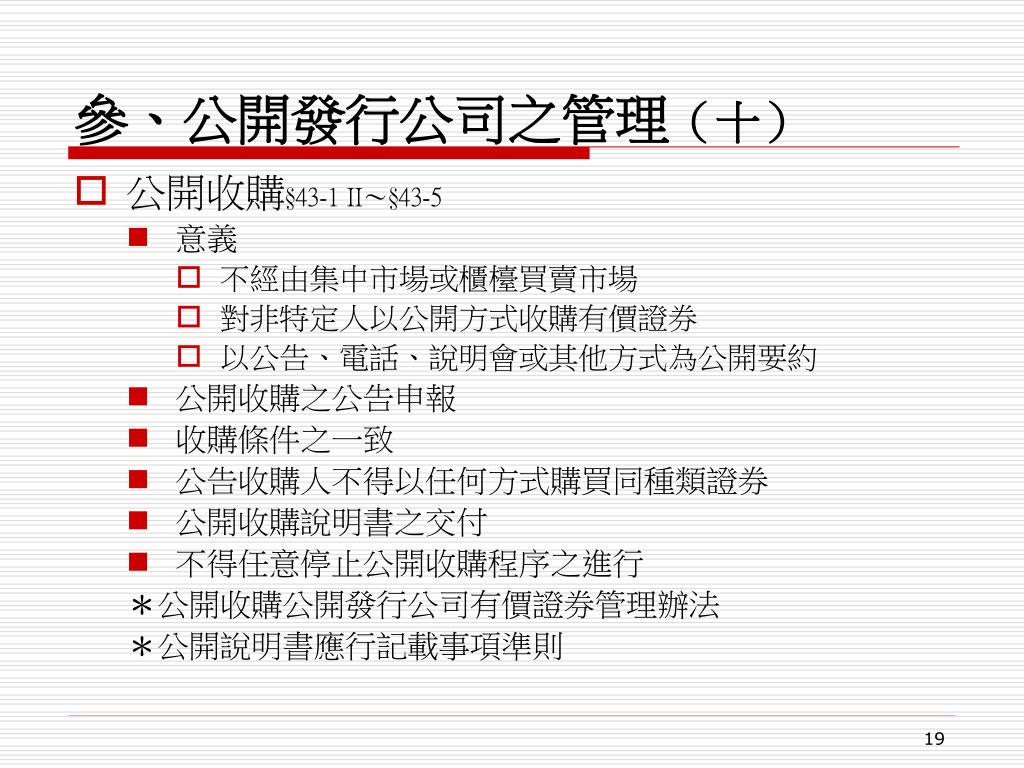 PPT - 證券交易法規介紹 PowerPoint Presentation, free download - ID:6643890