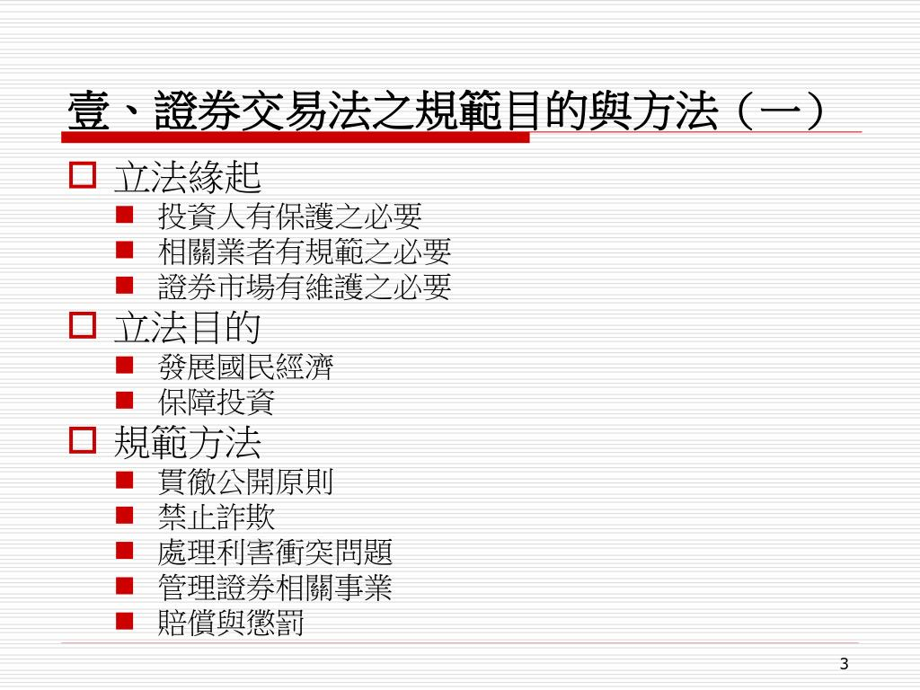 PPT - 證券交易法規介紹 PowerPoint Presentation. free download - ID:6643890