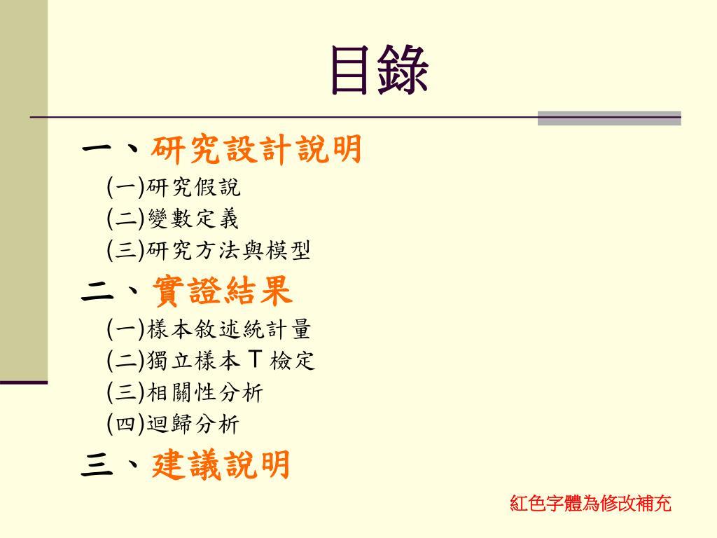 PPT - 南臺科技大學 企業管理研究所 PowerPoint Presentation - ID:6643899