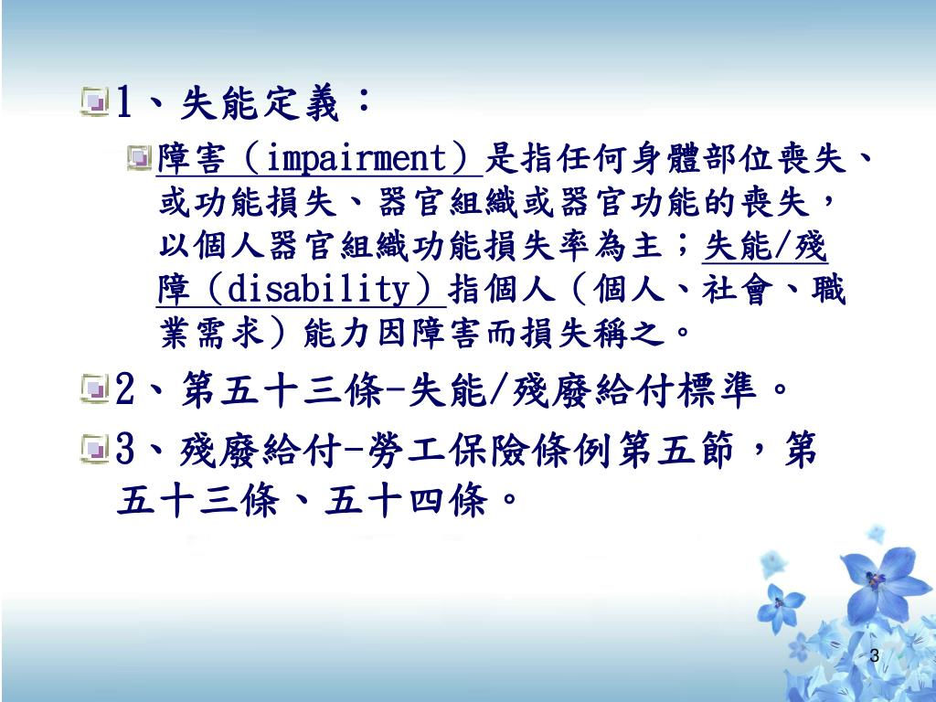 PPT - 失能管理及復工 PowerPoint Presentation. free download - ID:6706263