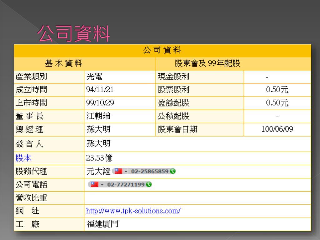 PPT - TPK( 宸鴻 ) 光電 PowerPoint Presentation, free download - ID:6723849