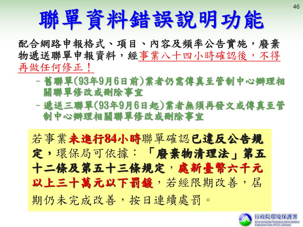 PPT - 校園實驗室廢棄物網路申報實務 PowerPoint Presentation - ID:6731304