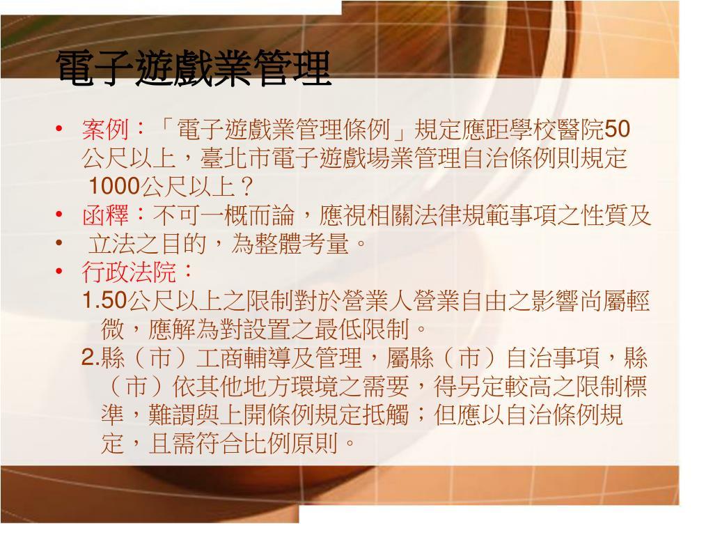 PPT - 府際關係 臺灣府際關係的 互動與建構方向 PowerPoint Presentation - ID:6731488