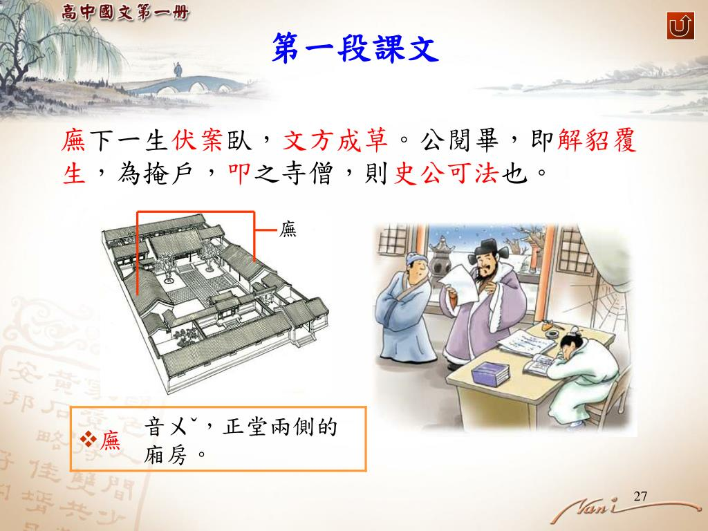 PPT - 左忠毅公軼事 PowerPoint Presentation - ID:6731558