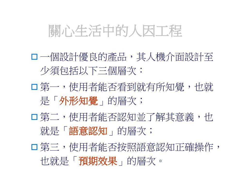 PPT - 人因設計 PowerPoint Presentation. free download - ID:6732709