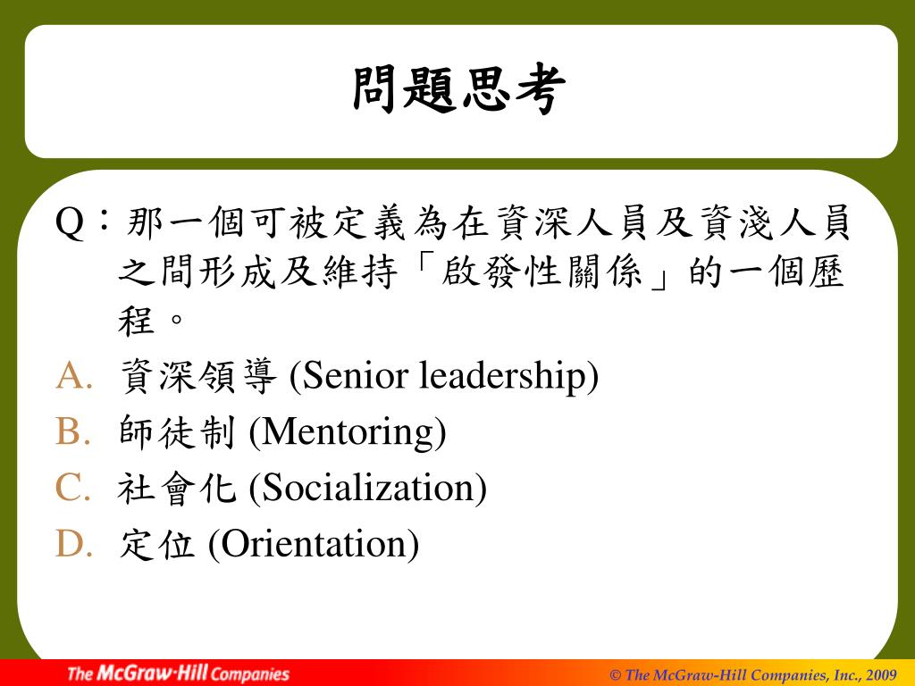 PPT - 組織文化,社會化及師徒制 PowerPoint Presentation - ID:6740271