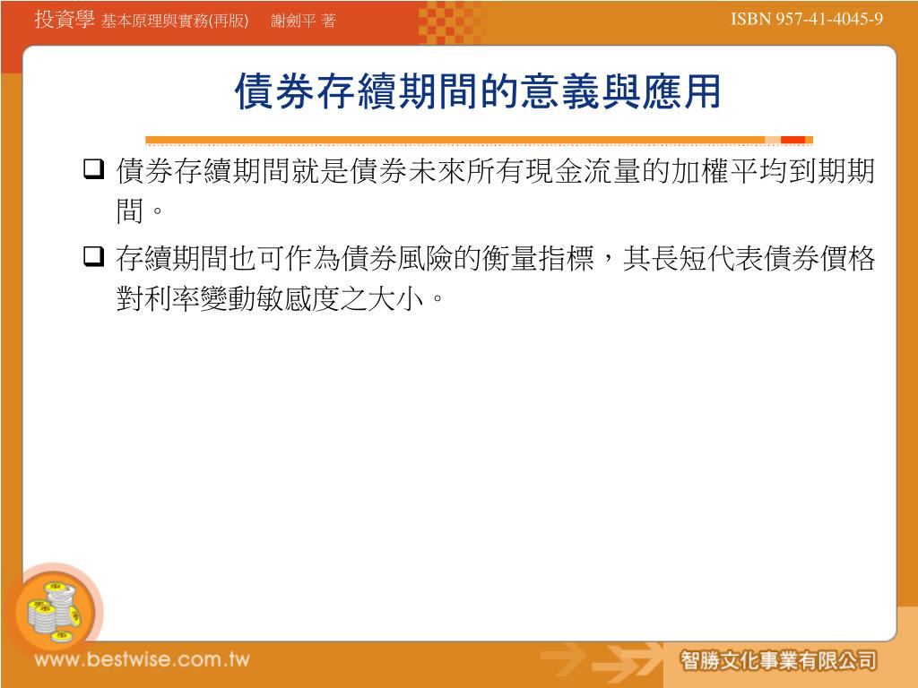 PPT - 第 12 章 債券評價與分析 PowerPoint Presentation, free download - ID:6869345