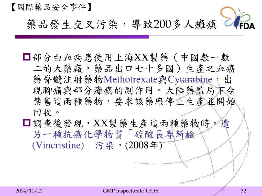 PPT - 國內實施 PIC/S GMP 國際標準情形及對於用藥品質之影響 PowerPoint Presentation - ID:6921850