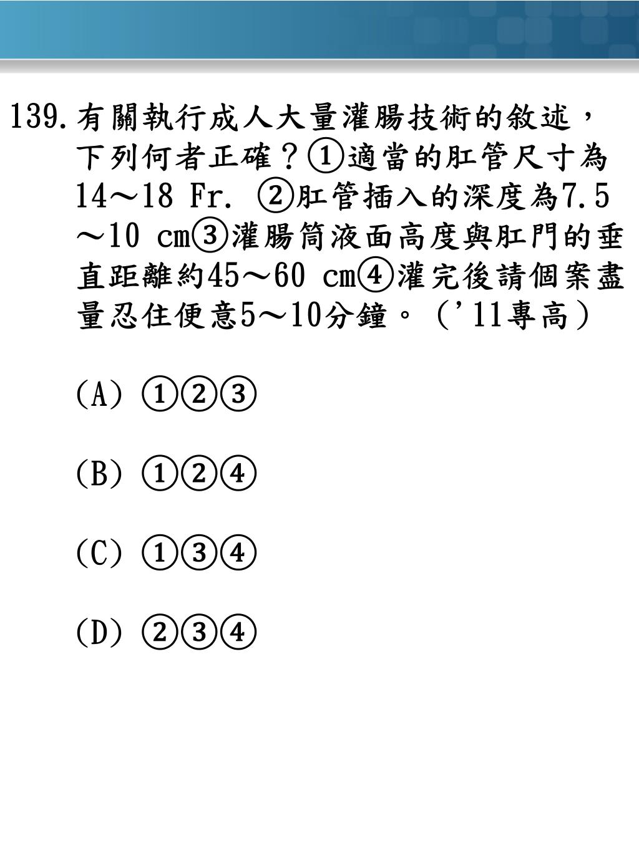 PPT - 護理學及護理 技術 主題十五: 排泄的需要 (101~142) PowerPoint Presentation - ID:6932622