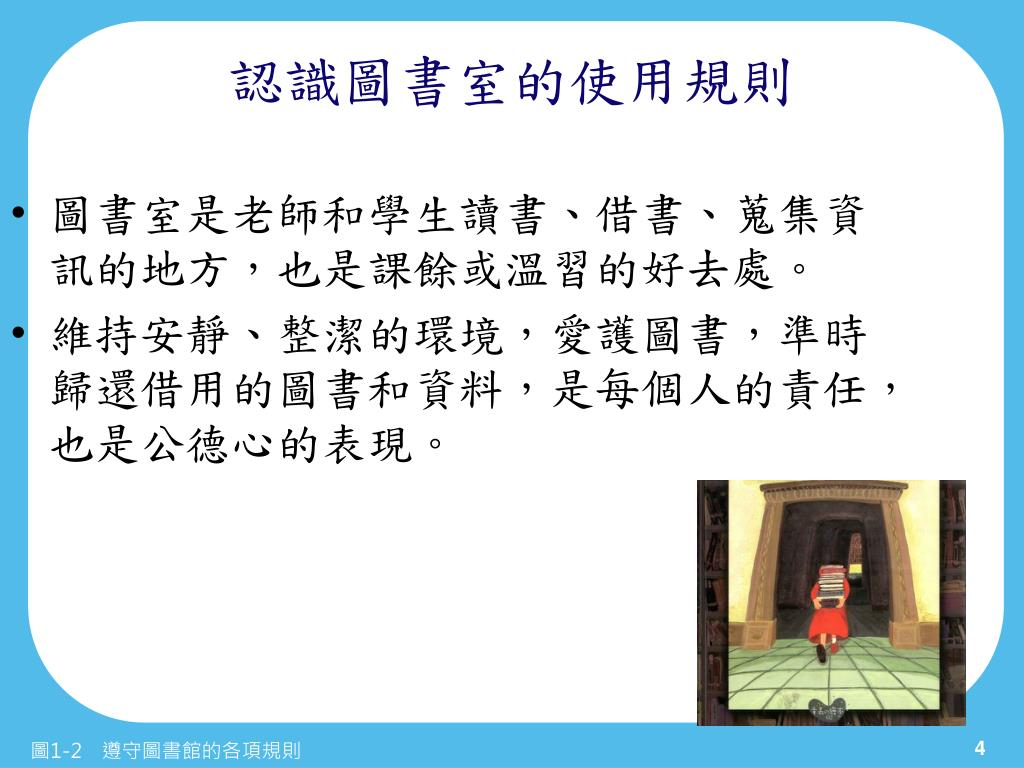 PPT - 遵守圖書館的各項規則 PowerPoint Presentation, free download - ID:6936458