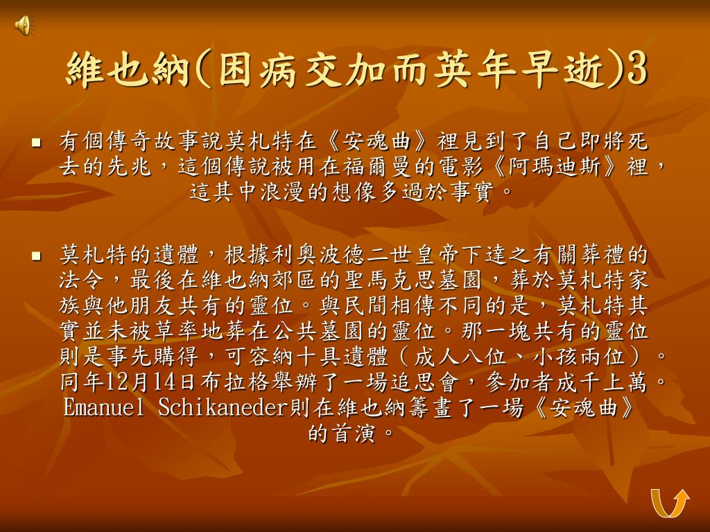 PPT - 莫札特 PowerPoint Presentation. free download - ID:6936521