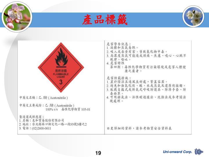 PPT - 危害物 & 毒化物 通識規則 PowerPoint Presentation - ID:6951501
