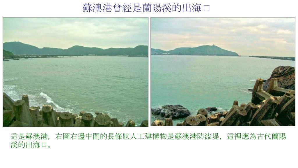 PPT - 一萬二千年前臺灣東北海域發生超級海嘯 PowerPoint Presentation - ID:6978468