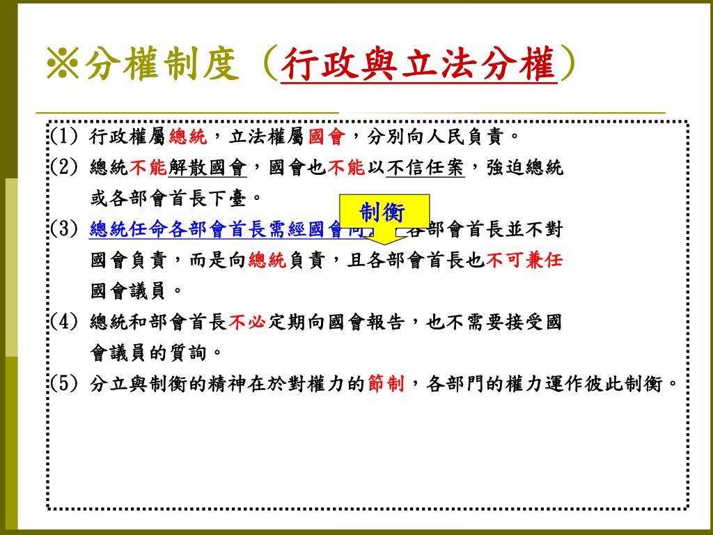 PPT - 第三章 (CH3-1) 政府的體制 PowerPoint Presentation, free download - ID:6978837