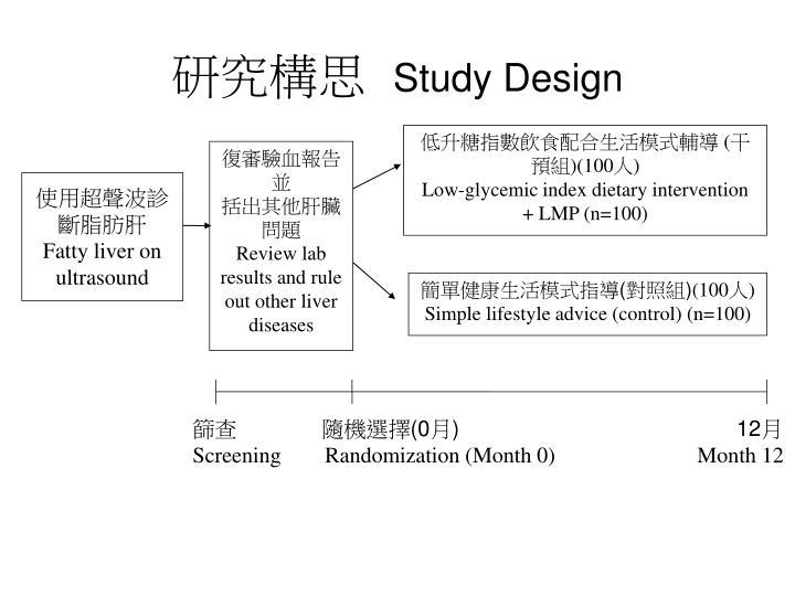 PPT - 低升糖指數飲食有助改善非酒精性脂肪肝病情 PowerPoint Presentation - ID:6986191