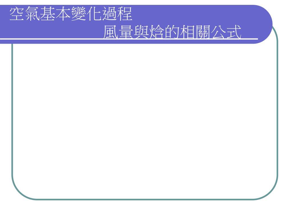 PPT - 空氣線圖及其應用 PowerPoint Presentation - ID:7000179