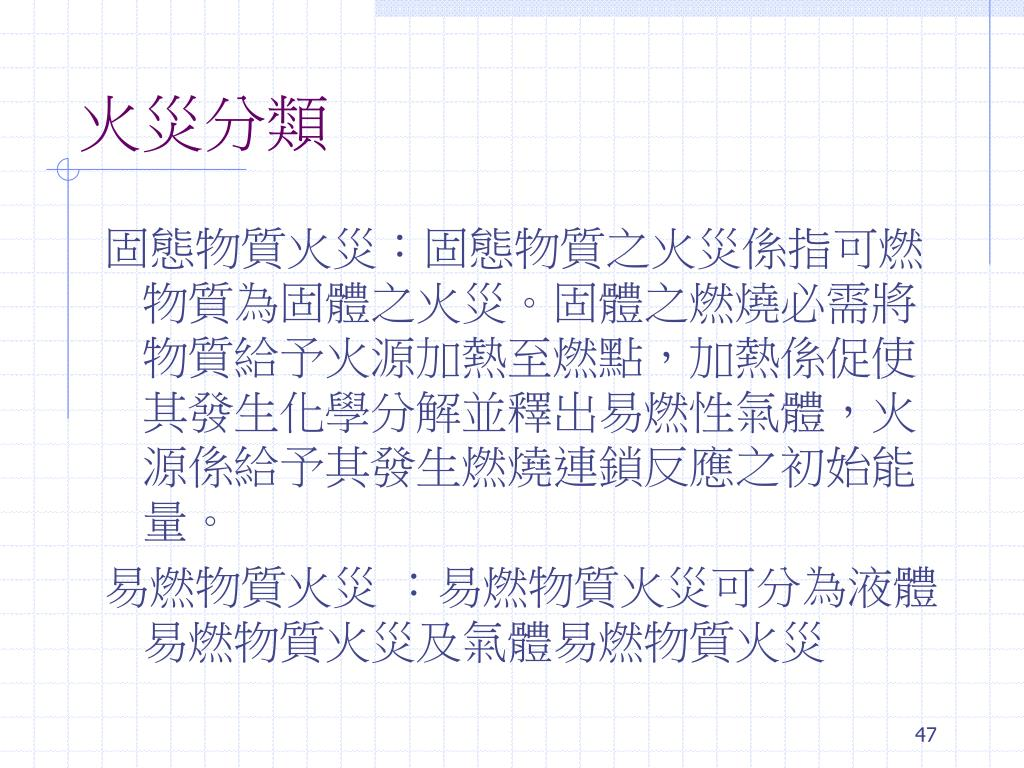 PPT - 火災爆炸防止 PowerPoint Presentation. free download - ID:7001602