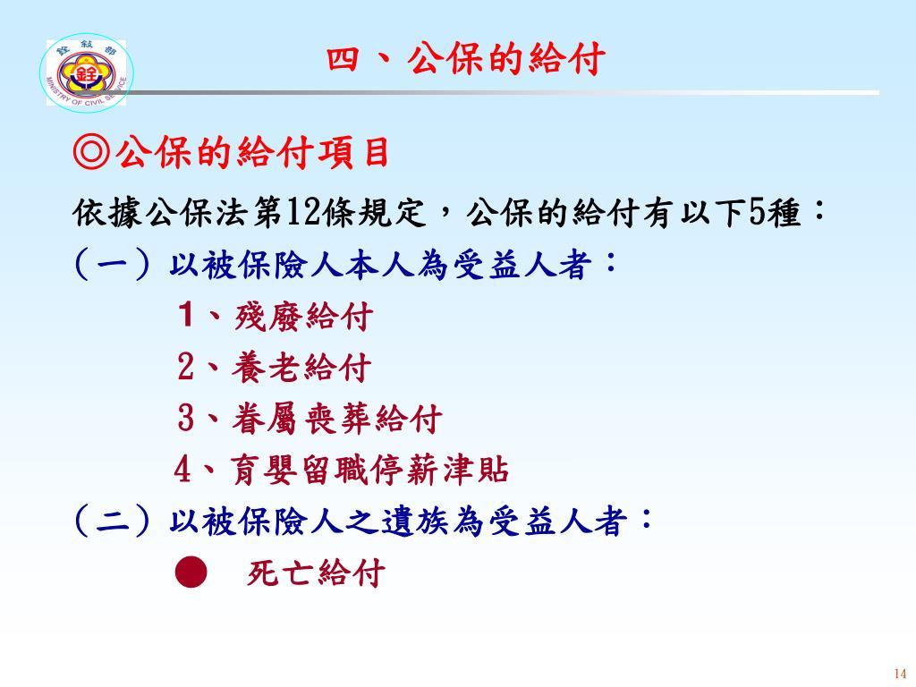 PPT - 公務人員退休、撫卹及公保法 法制與實務 PowerPoint Presentation - ID:7003920