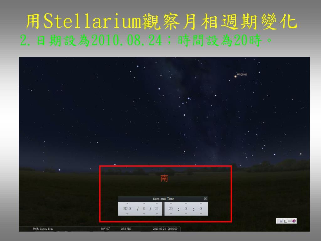 PPT - 利用 S tellarium 軟體進行 月亮月相的週期性變化觀察 PowerPoint Presentation - ID:7038225