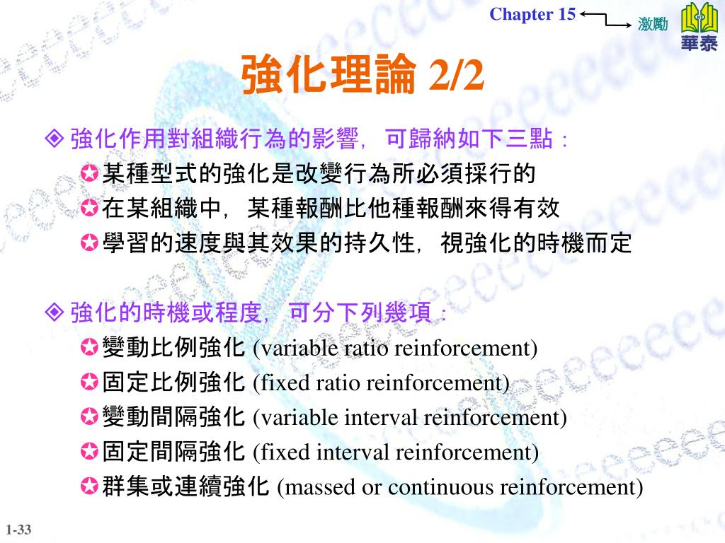 PPT - 激 勵 PowerPoint Presentation, free download - ID:7042037