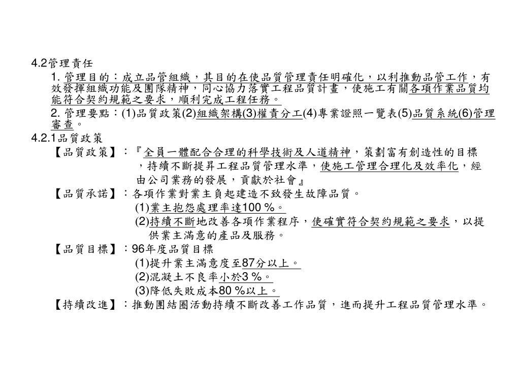 PPT - 第一章 工程品質管理案例研討 PowerPoint Presentation - ID:7042531