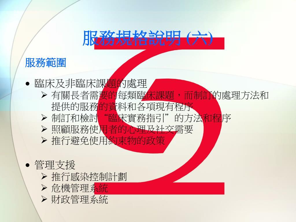 PPT - 招標承投 愛東 邨 及葵盛東邨 安老服務 PowerPoint Presentation - ID:7044480