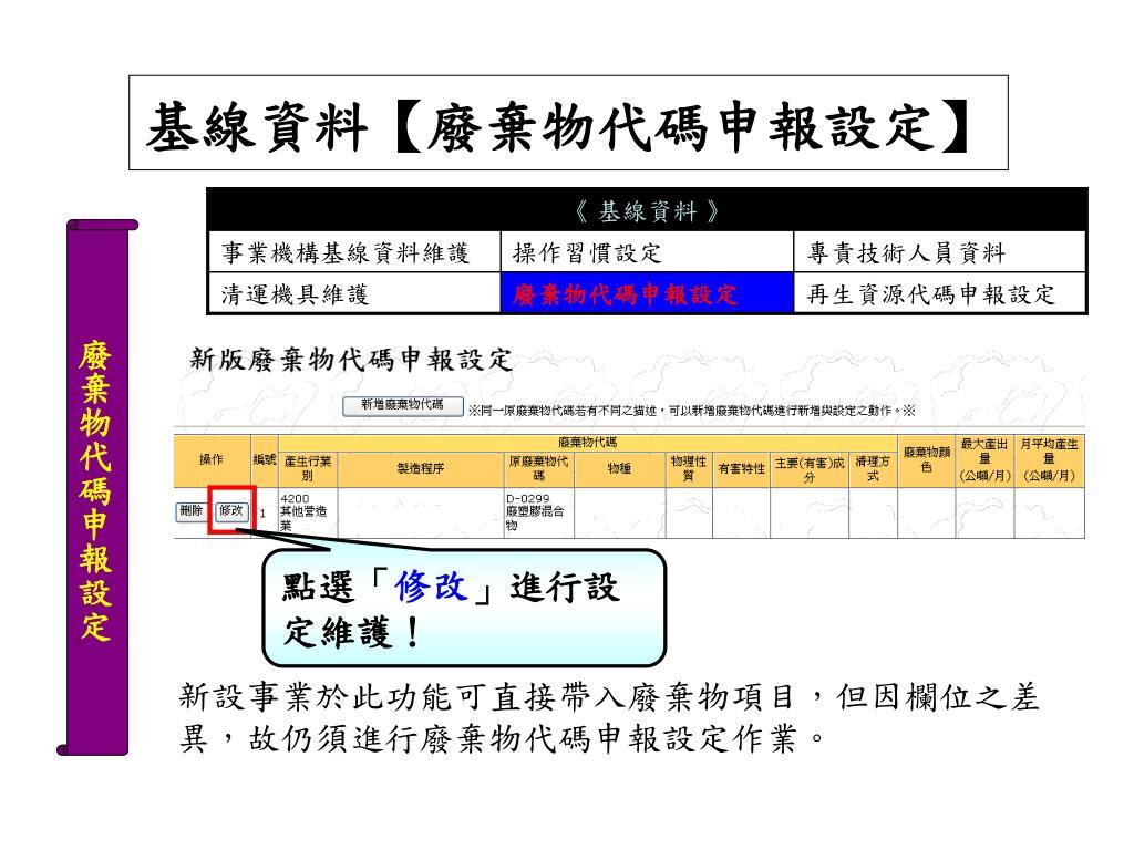 PPT - 主辦單位:桃園縣政府環境保護局廢棄物管理科 中華民國 97 年 7 月 3 日 PowerPoint Presentation - ID:7062968