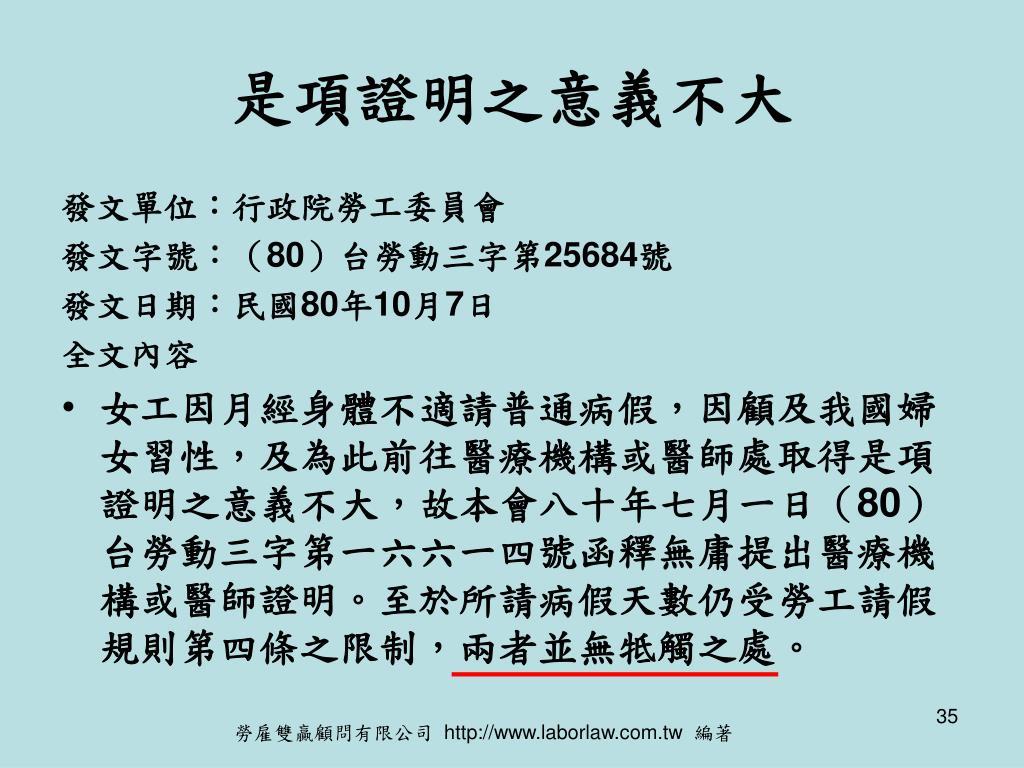 PPT - 勞工法令管理系列課程 主管應備勞動法令管理實務 - - 以勞基法第 3 章為中心 謝清風 老師 101 年 7 月 23 日 ...