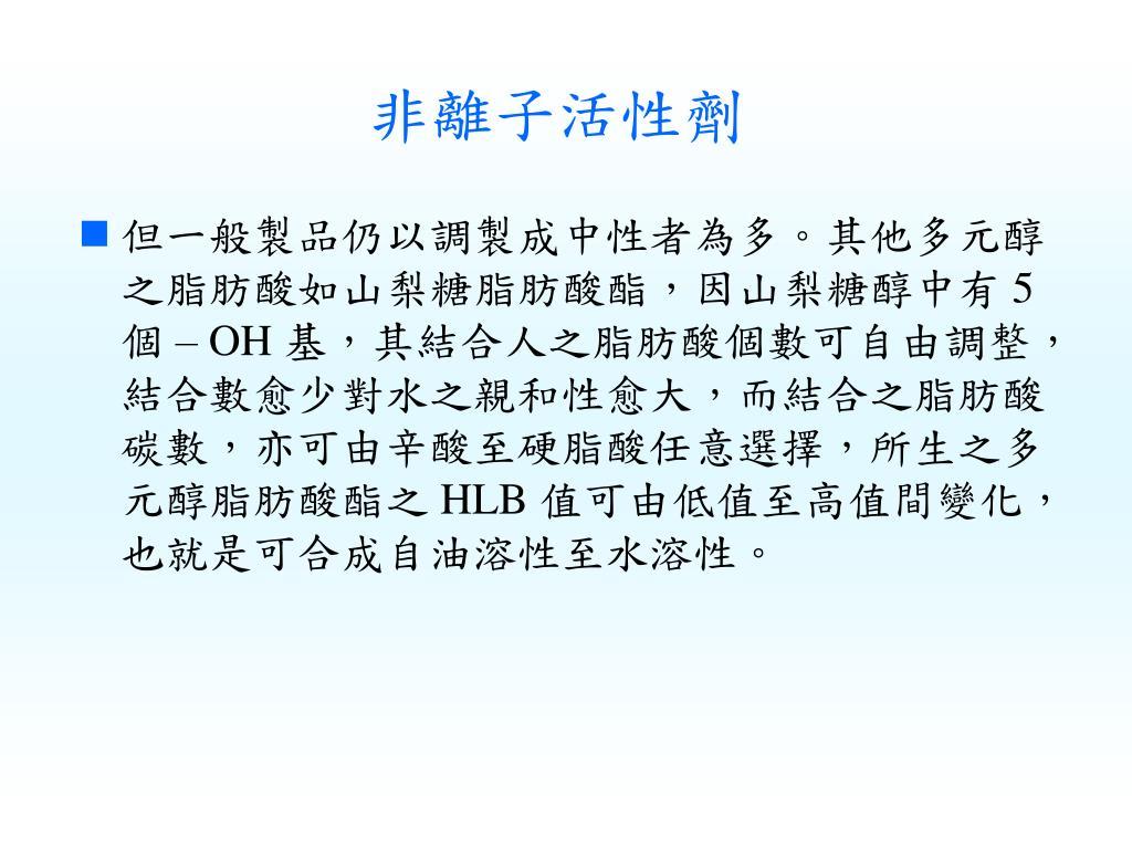 PPT - 表面張力儀 PowerPoint Presentation, free download - ID:7075139