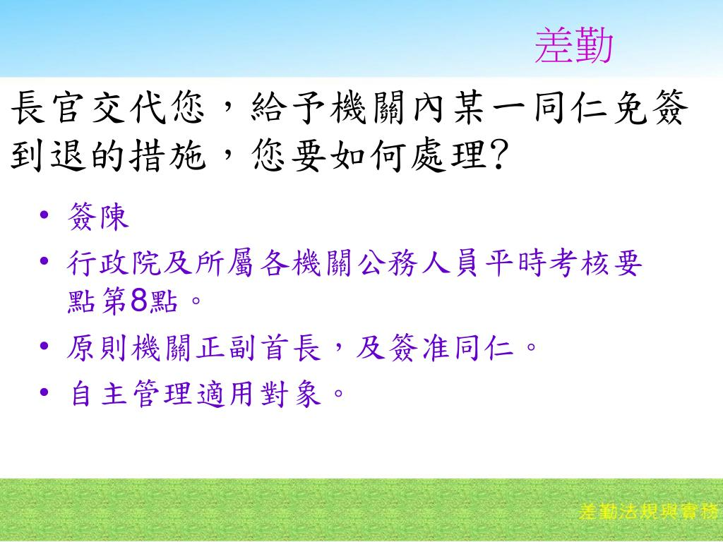 PPT - 差勤法規與實務 PowerPoint Presentation, free download - ID:7084883