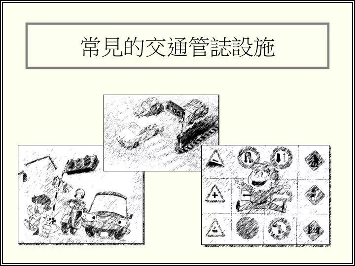 PPT - 常見的交通管誌設施 PowerPoint Presentation. free download - ID:7085209