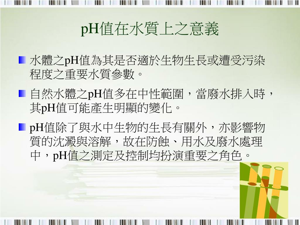 PPT - pH 測定儀原理及方法簡介 PowerPoint Presentation, free download - ID:7085512